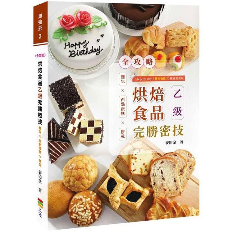 <全攻略>烘焙食品乙級完勝密技-麵包×西點蛋糕×餅乾