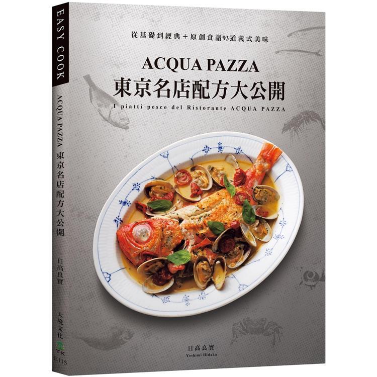 ACQUA PAZZA東京名店配方大公開