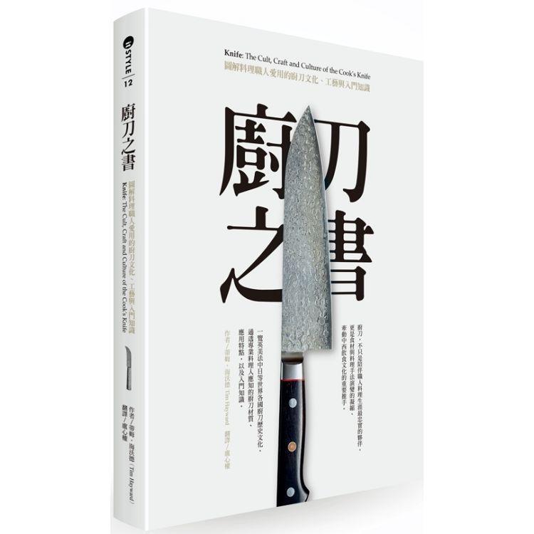 廚刀之書:圖解料理職人愛用的廚刀文化、工藝與入門知識