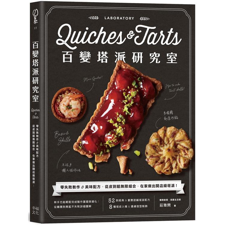 百變塔派研究室:零失敗教作&美味配方,從皮到餡無限組合,在家做出開店級塔派!
