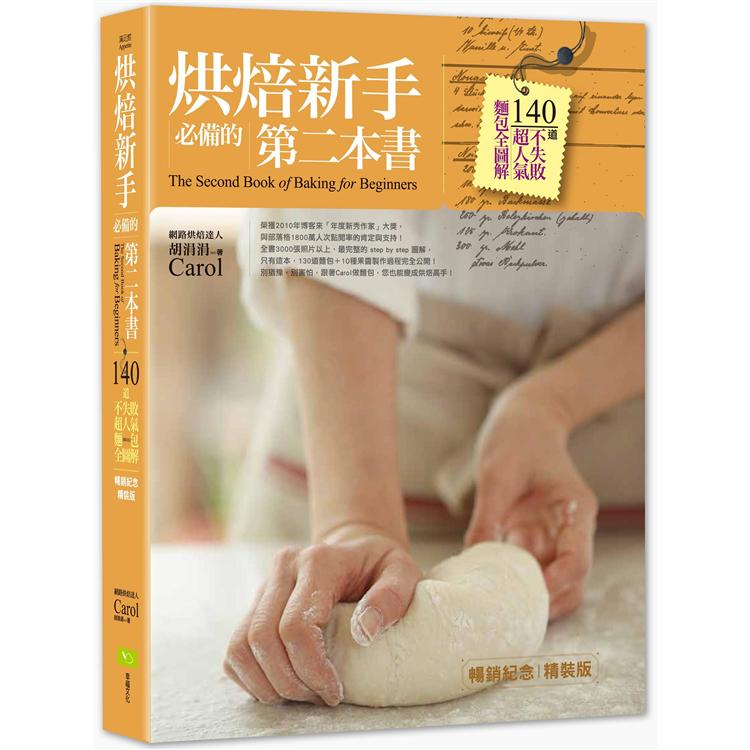 烘焙新手必備的第二本書(暢銷紀念精裝版):140道不失敗超人氣麵包全圖解