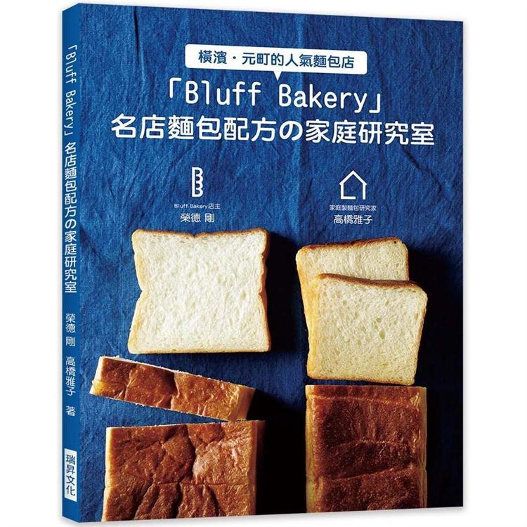Bluff Bakery 名店麵包配方家庭研究室