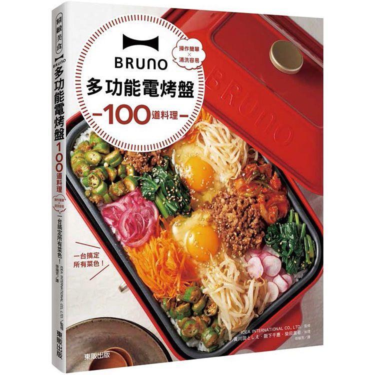 BRUNO多功能電烤盤100道料理:操作簡單×清洗容易,一台搞定所有菜色!