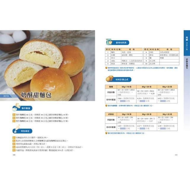 烘焙食品丙級檢定考照寶典(2020年新修二版,學/術科試題精解)