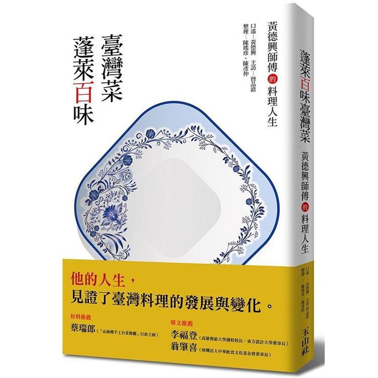 蓬萊百味臺灣菜:黃德興師傅的料理人生