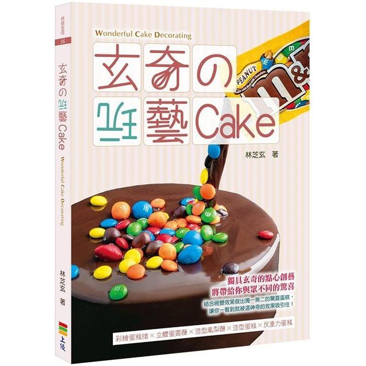 玄奇的玩藝Cake