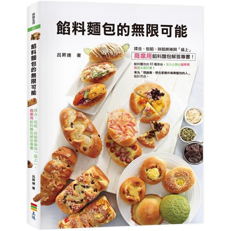 餡料麵包的無限可能:揉合、包餡、抹餡?捲與「盛上」,商業用餡料麵包解答專書