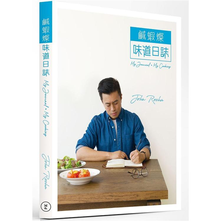 鹹蝦燦味道日誌