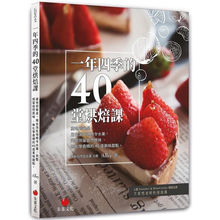 一年四季的40堂烘焙課:產地到餐桌,用台灣在地時令水果,完成保留自然原味、無化學香精的40道美