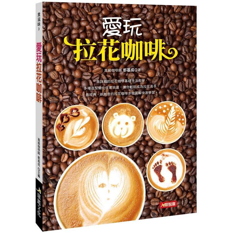 愛玩拉花咖啡