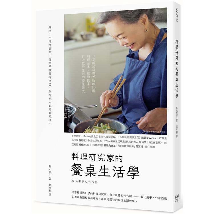 料理研究家的餐桌生活學:日本國民料理天后的70則料理基本╳選物提案,打造款待生活的療癒儀式