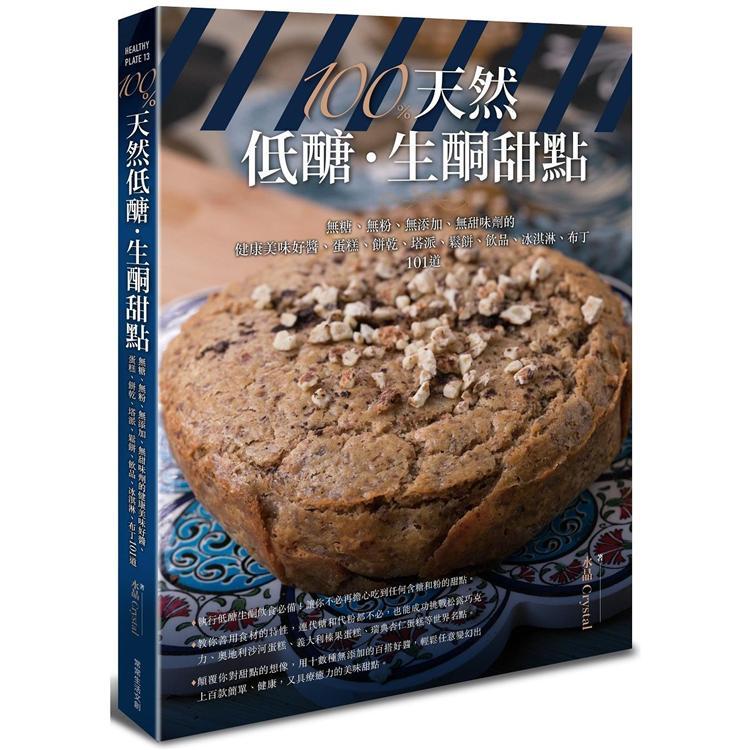 100%天然低醣‧生酮甜點:無糖、無粉、無添加、無甜味劑的健康美味好醬、蛋糕、餅乾、塔派、鬆餅、飲品、冰淇淋、布丁101道