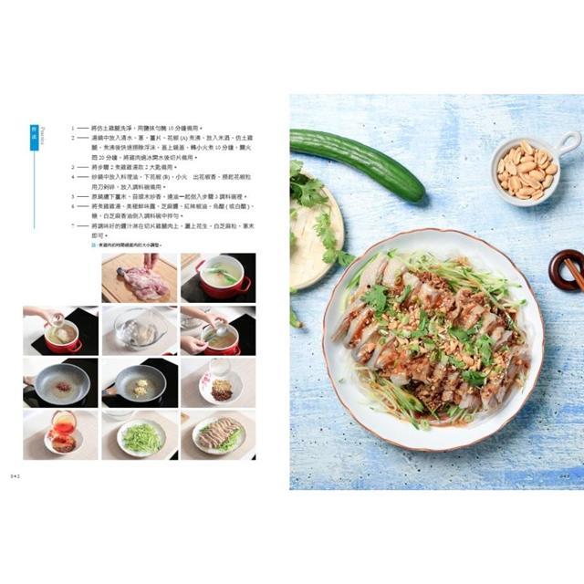 ㄚ樺媽媽的百味餐桌:帶你品嚐大江南北的舌尖美味