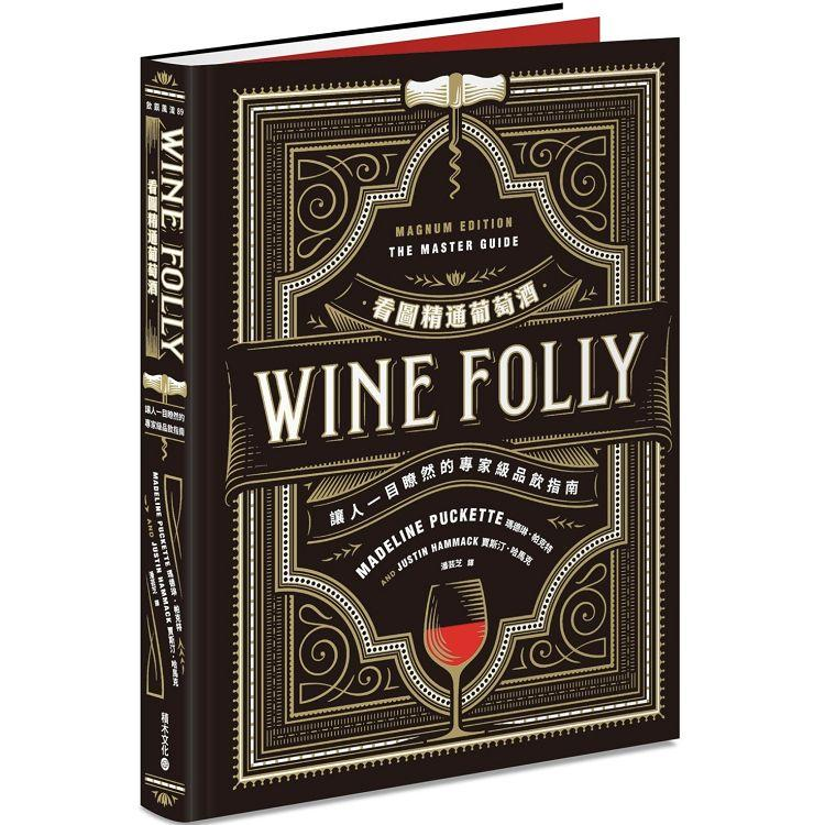 Wine Folly看圖精通葡萄酒:讓人一目瞭然的專家級品飲指南
