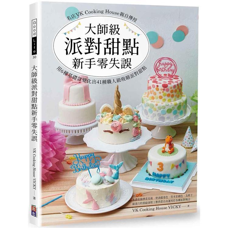 大師級派對甜點新手零失誤:名店VK Cooking House 親自傳授,用6種基礎款變化出41種職人級吸睛派對甜
