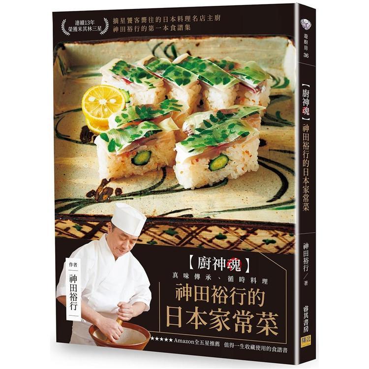 神田裕行的日本家常菜:【廚神魂】真味傳承、循時料理