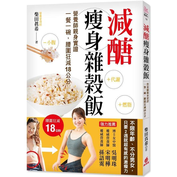 減醣瘦身雜穀飯:營養師親身實證,一餐一碗,加速燃燒脂肪,腰圍狂減18公分!