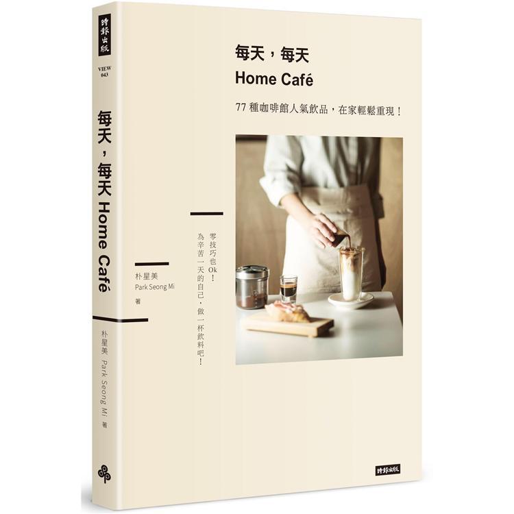 每天,每天Home Cafe:77種咖啡館人氣飲品,在家輕鬆重現