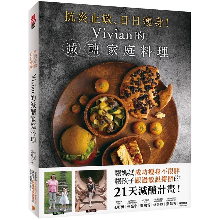 抗炎止敏、日日瘦身!Vivian的減醣家庭料理:讓媽媽成功瘦身、讓孩子跟過敏?掰掰的21天減醣計畫