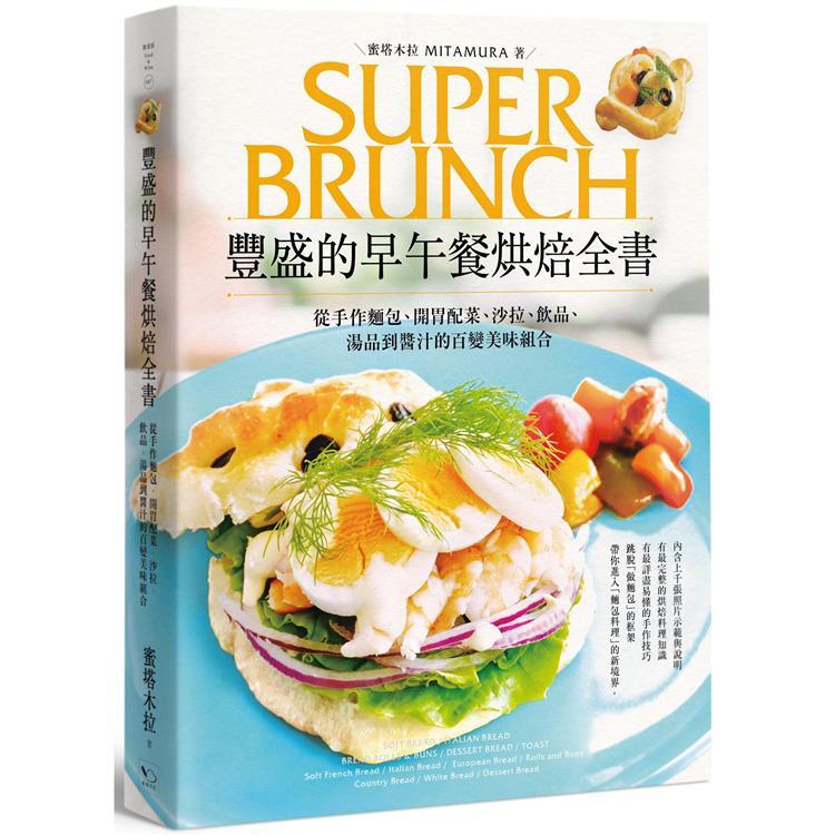 豐盛的早午餐烘焙全書 : 從手作麵包、開胃配菜、沙拉、飲品、湯品到醬汁的百變美味組合