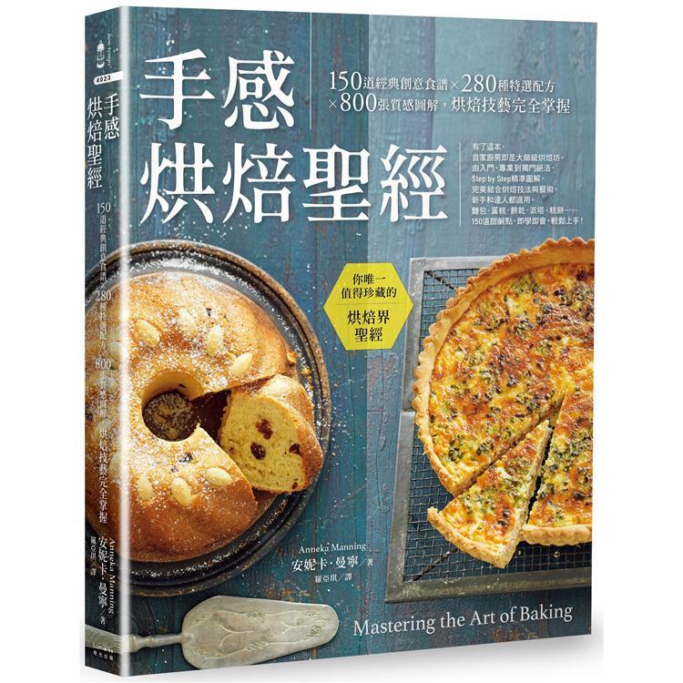 手感烘焙聖經:150道經典創意食譜×280種特選配方×800張質感圖解,烘焙技藝完全掌握(二版)