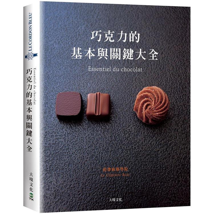 巧克力的基本與關鍵大全 Essentiel du chocolat:MOF親自傳授1127張詳細步驟圖解,巧克力的知識與技