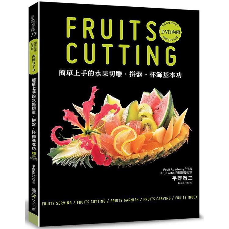 簡單上手的水果切雕.拼盤.杯飾基本功(附DVD)