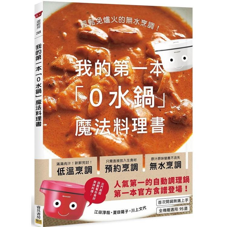 我的第一本「0水鍋」魔法料理書