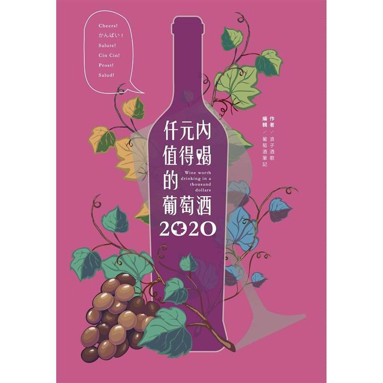 仟元內值得喝的葡萄酒:2020年