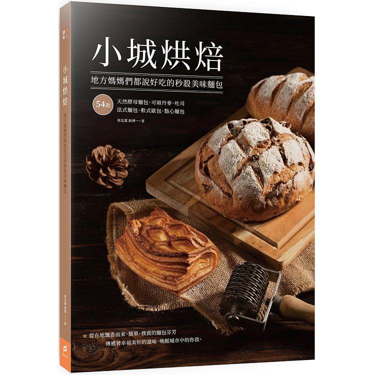 小城烘焙:地方媽媽都說好吃的秒殺美味麵包