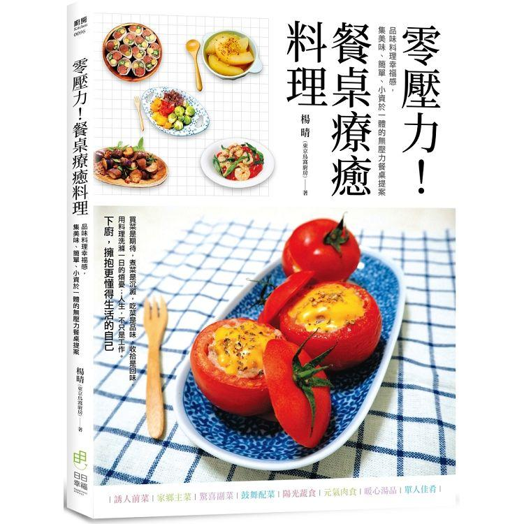 零壓力!餐桌療癒料理:品味料理幸福感,集美味、簡單、小資於一體的無壓力餐桌提案