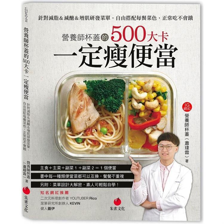 營養師杯蓋的500大卡一定瘦便當 : 針對減脂&減醣&增肌研發菜單, 自由搭配每餐菜色, 正常吃不會餓