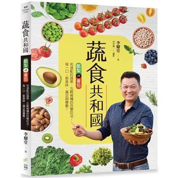 蔬食共和國:酪梨vs番茄和速配的蔬果、五穀雜糧的百變吃法,每一口,都美味、滿足與療癒!
