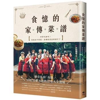 食憶的家傳菜譜:傳奇私廚「食憶」,19位長輩主廚的52道人生滋味