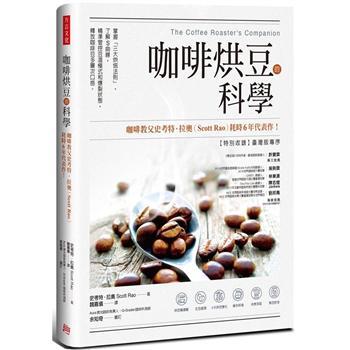 咖啡烘豆的科學:掌握「三大烘焙法則」,了解S曲線,精準管控豆溫模式和爆裂狀態,釋放咖啡豆多層次口感
