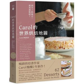 Carol的世界烘焙地圖:到不了的地方,就用甜點吧!