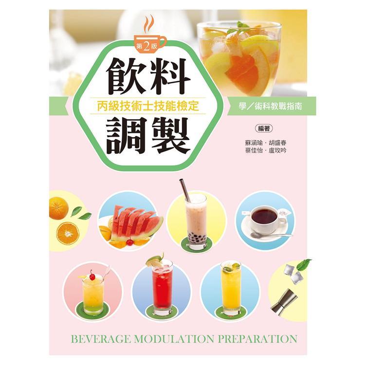 飲料調製丙級技術士技能檢定:學/術科教戰指南(第二版)