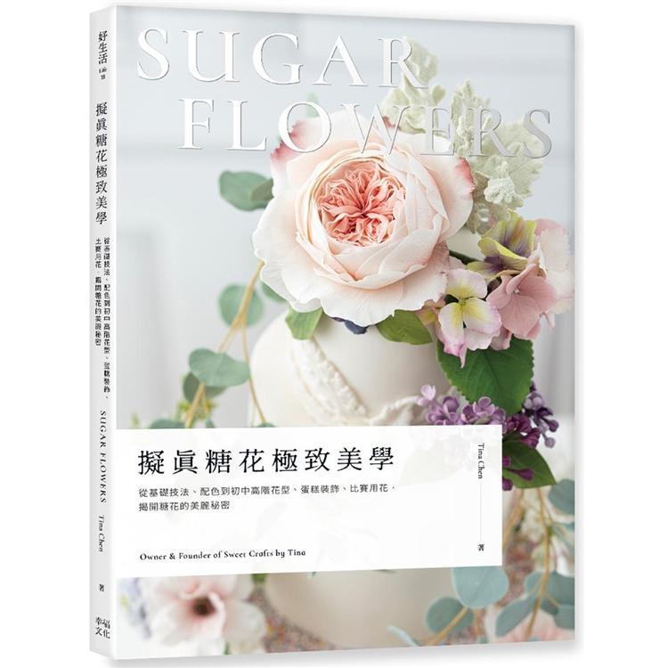 擬真糖花極致美學:從基礎技法、配色到初中高階花型、蛋糕裝飾、比賽用花,揭開糖花的美麗秘密