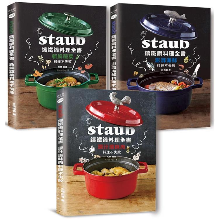 Staub鑄鐵鍋料理全書:肉類、海鮮、蔬菜(全套三冊.不分售)232道料理一次滿足