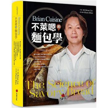 BrianCuisine不萊嗯的麵包學:圖文詳盡的7萬字麵包科學知識、31道必學經典甜麵包、21款原創天然酵種歐陸麵包、8道私房抹醬、45支專業影音示範