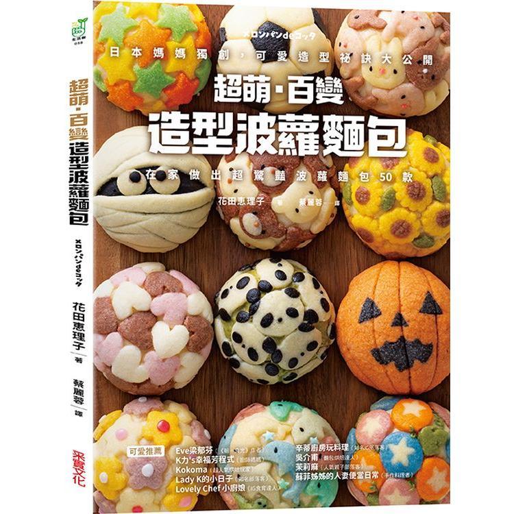 超萌.百變造型波蘿麵包:日本媽媽獨創,可愛造型祕訣大公開,在家做出超驚豔波蘿麵包50款