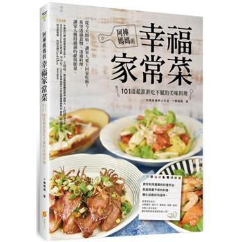 丫樺媽媽的幸福家常菜:101道超澎湃吃不膩的美味料理