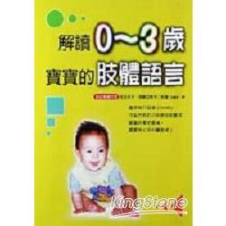 解讀0~3歲寶寶的肢體語言