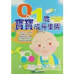 0-1歲寶寶成長樂園