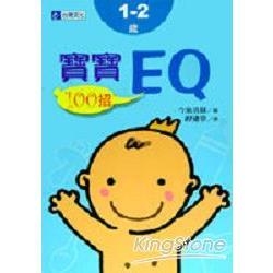 1-2歲寶寶EQ100招-1