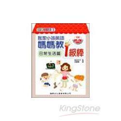 我家小孩英語媽媽教1級棒:日常生活篇 (附CD)