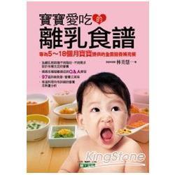 寶寶愛吃的離乳食譜