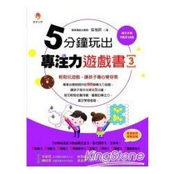 5分鐘玩出專注力遊戲書3