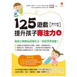 125遊戲,提升孩子專注力4
