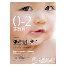 0-2歲寶寶想表達什麼?